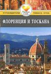 Флоренция и Тоскана: Путеводитель. - 2-е изд., перераб. и доп.