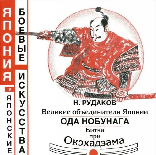Velikie obediniteli Japonii. Oda Nobunaga. Bitva pri Okekhadzama