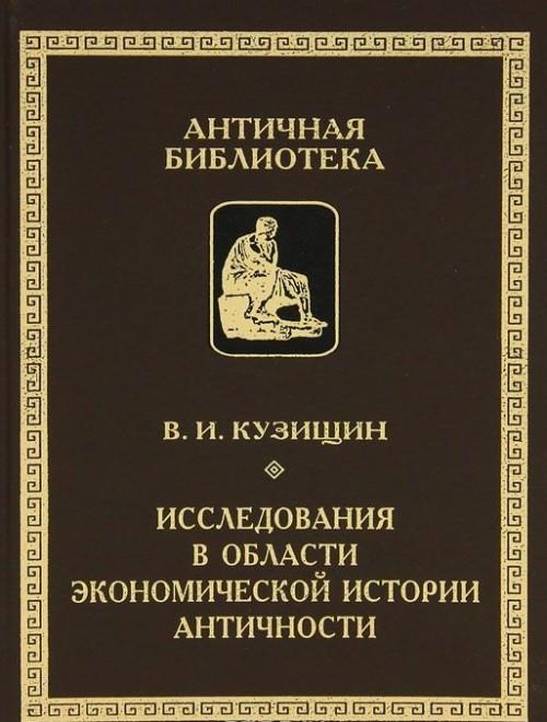 Issledovanija v oblasti ekonomicheskoj istorii antichnosti