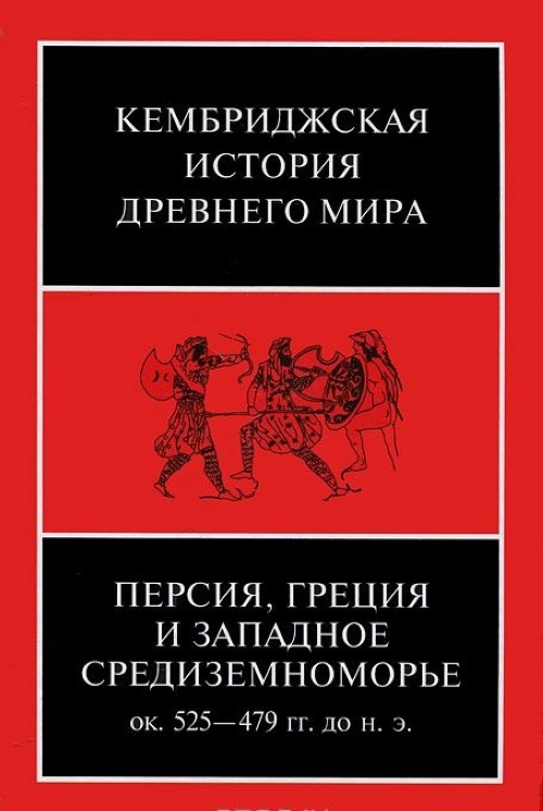 Kembridzhskaja istorija drevnego mira. Tom 4. Persija, Gretsija i zapadnoe Sredizemnomore. Okolo 525-479 gg. do n. e.