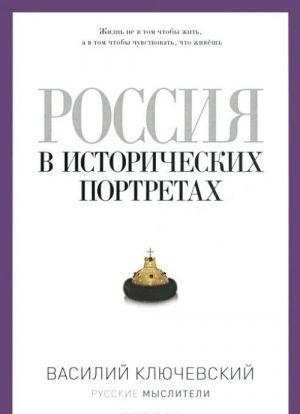 Rossija v istoricheskikh portretakh