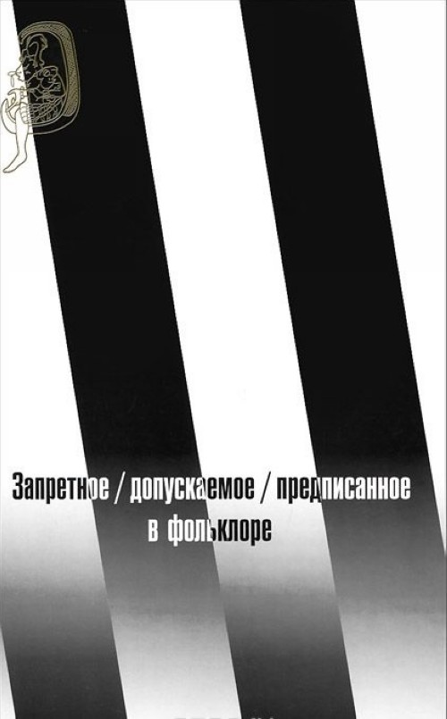 Zapretnoe/ dopuskaemoe/ predpisannoe v folklore
