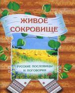 Zhivoe sokrovische. Russkie poslovitsy i pogovorki