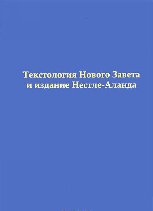 Tekstologija Novogo Zaveta i izdanie Nestle-Alanda