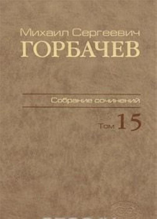 M. S. Gorbachev. Sobranie sochinenij. Tom 15. Ijun-sentjabr 1989