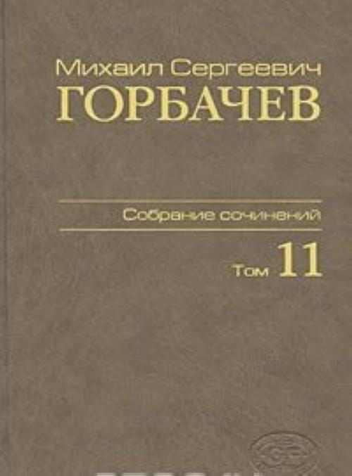 M. S. Gorbachev. Sobranie sochinenij. Tom 11. Maj-sentjabr 1988