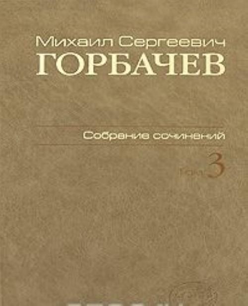 M. S. Gorbachev. Sobranie sochinenij. Tom 3. Oktjabr 1985 - aprel 1986