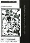 Literaturnyj put Tsvetaevoj