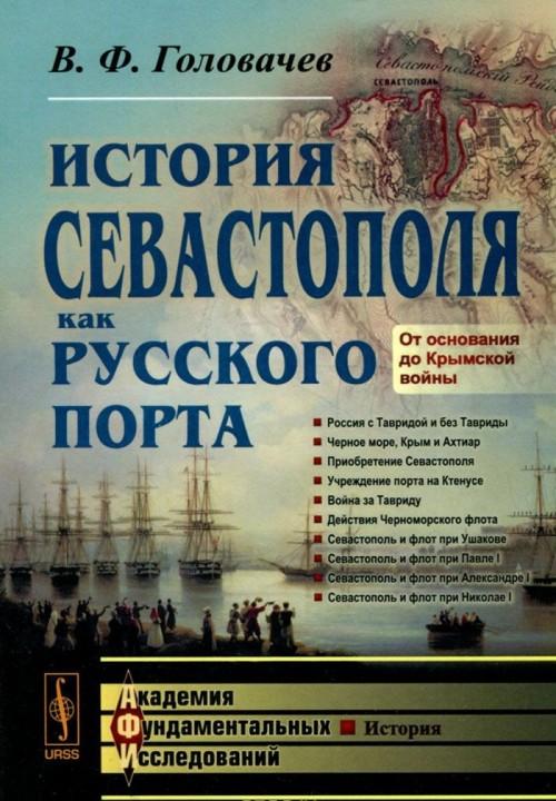 История Севастополя как русского порта. От основания до Крымской войны