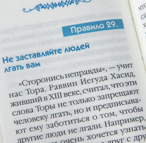 Biznes po-evrejski. 67 zolotykh pravil