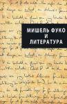 Mishel Fuko i literatura