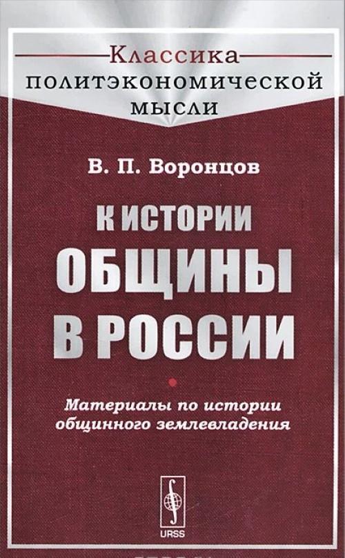 K istorii obschiny v Rossii. Materialy po istorii obschinnogo zemlevladenija