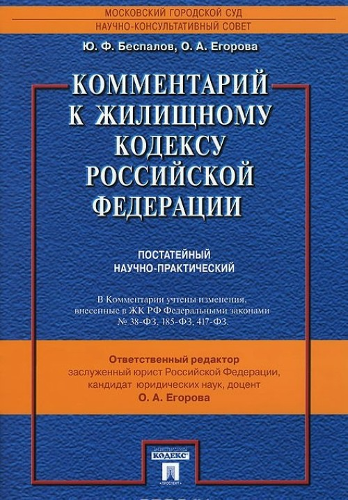 Kommentarij k Zhilischnomu kodeksu Rossijskoj Federatsii. Postatejnyj nauchno-prakticheskij