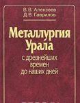 Metallurgija Urala s drevnejshikh vremen do nashikh dnej