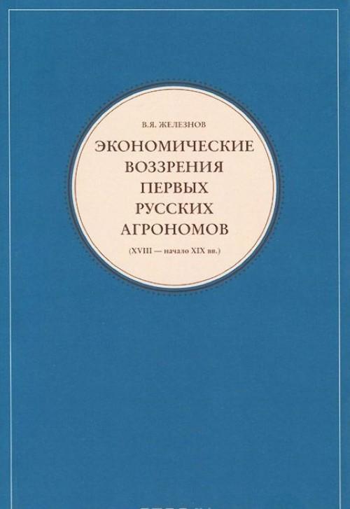Ekonomicheskie vozzrenija pervykh russkikh agronomov (XVIII - nachalo XIX vv.)