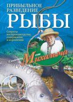 Pribylnoe razvedenie ryby