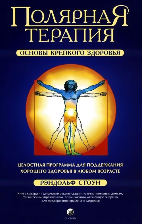 Полярная терапия. Основы крепкого здоровья