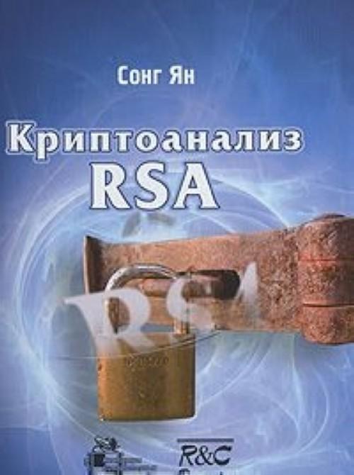 Kriptoanaliz RSA