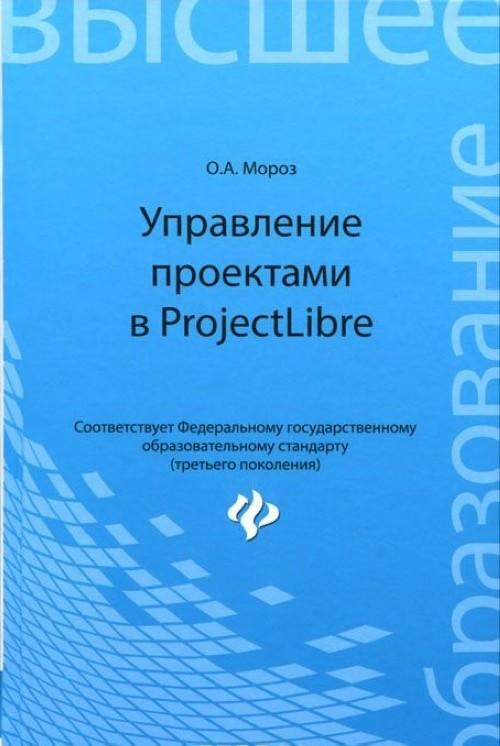 Upravlenie proektami v ProjectLibre