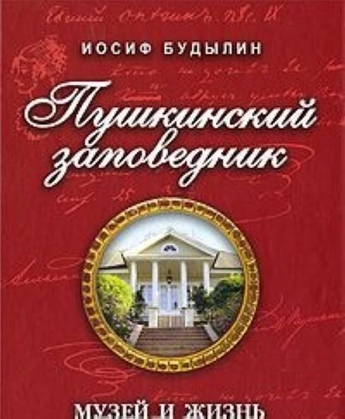 Пушкинский заповедник. Музей и жизнь