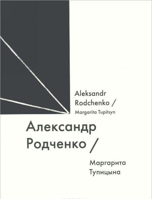 Aleksandr Rodchenko / Alexander Rodchenko