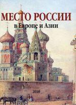 Mesto Rossii v Evrope i Azii