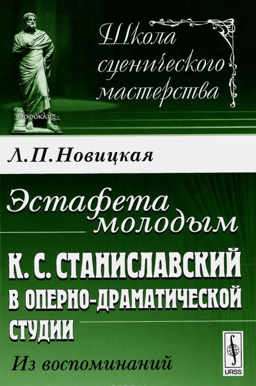 Estafeta molodym. K. S. Stanislavskij v Operno-dramaticheskoj studii. Iz vospominanij