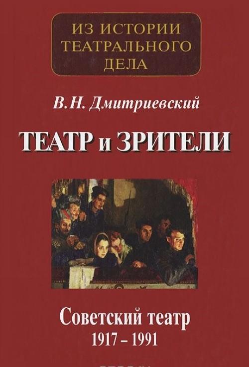 Teatr i zriteli. Sovetskij teatr 1917-1991