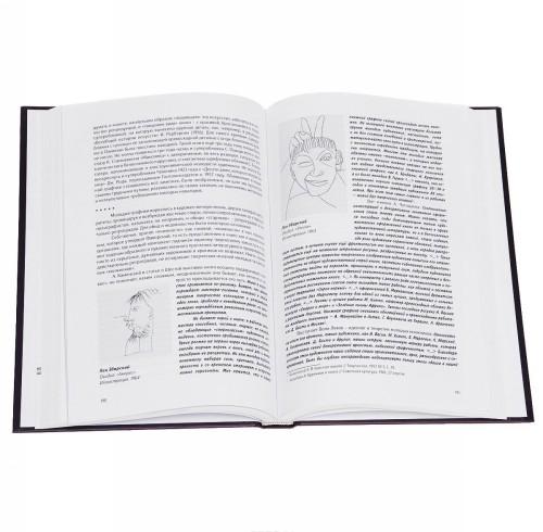 Iskusstvo, kotoroe bylo. Puti russkoj knizhnoj grafiki 1936-1980