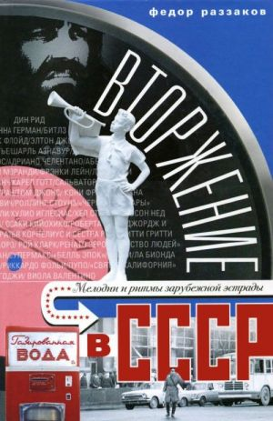 Вторжение в СССР. Мелодии и ритмы зарубежной эстрады