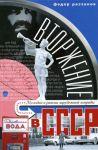 Vtorzhenie v SSSR. Melodii i ritmy zarubezhnoj estrady