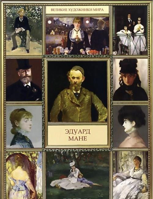 Eduard Mane