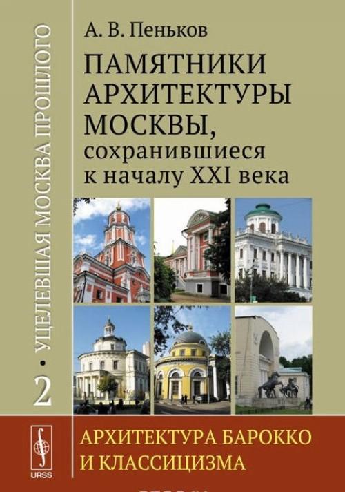 Уцелевшая Москва прошлого: Памятники архитектуры Москвы, сохранившиеся к началу XXI века: Архитектура барокко и классицизма