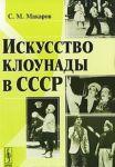 Iskusstvo klounady v SSSR