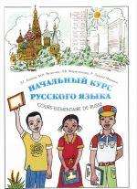 Nachalnyj kurs russkogo jazyka / Cours elementaire de russe