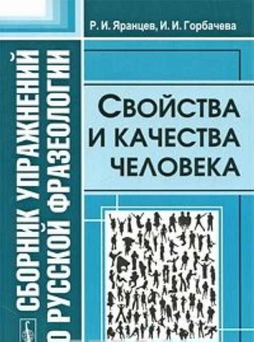 Sbornik uprazhnenij po russkoj frazeologii. Svojstva i kachestva cheloveka