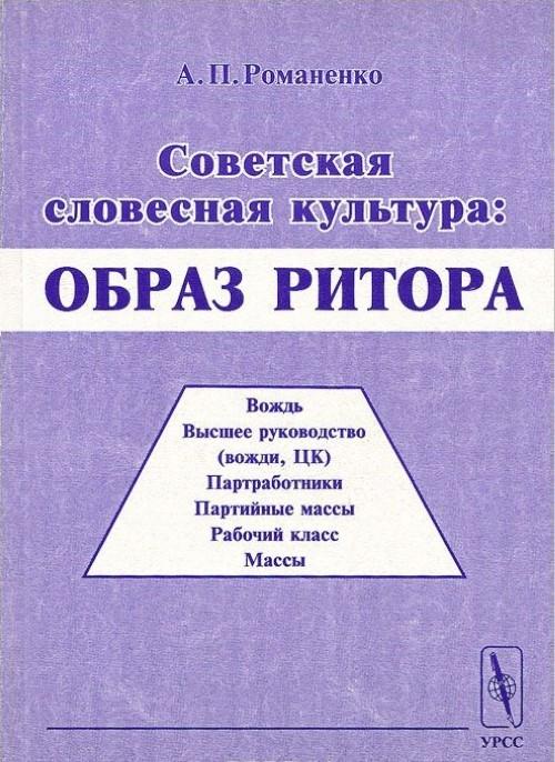 Sovetskaja slovesnaja kultura. Obraz ritora