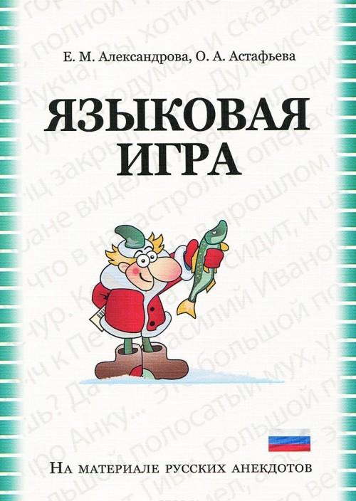 Jazykovaja igra v russkom anekdote. Uchebno-metodicheskoe posobie