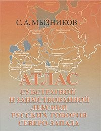 Atlas substratnoj i zaimstvovannoj leksiki russkikh govorov Severo-Zapada