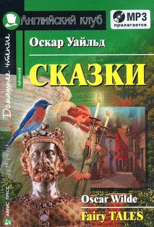 Oskar Uajld. Skazki / Fairy Tales