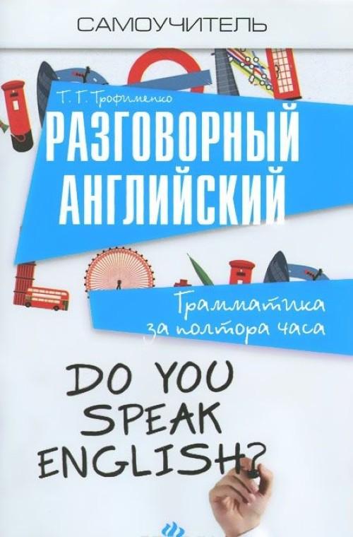Razgovornyj anglijskij. Grammatika za poltora chasa