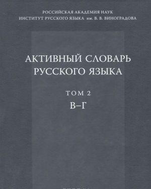 Aktivnyj slovar russkogo jazyka. Tom 2. V-G