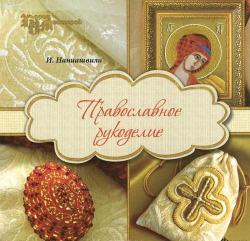 Pravoslavnoe rukodelie