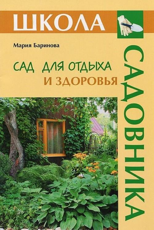 Сад для отдыха и здоровья