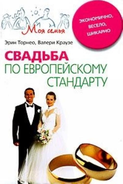Svadba po evropejskomu standartu