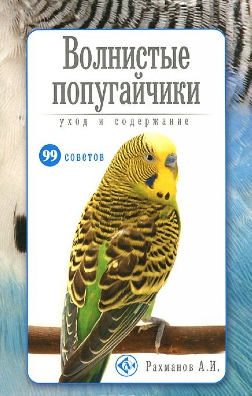 Волнистые попугайчики. Уход и содержание