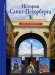 Istorija Sankt-Peterburga. Shkolnyj putevoditel