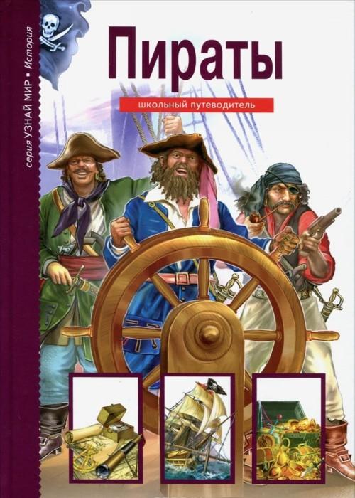 Piraty. Shkolnyj putevoditel