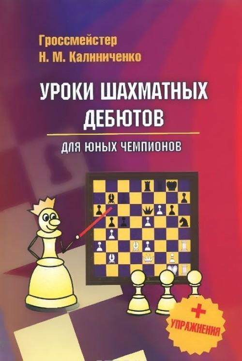 Uroki shakhmatnykh debjutov dlja junykh chempionov + uprazhnenija