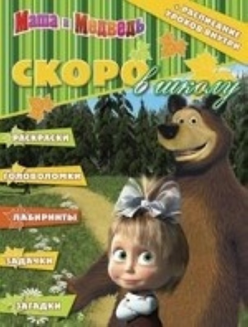 Маша и Медведь. Скоро в школу